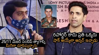 Actor Adivi Sesh STR0NG COUNTER To Reporter At Major Teaser Launch Event  | News Buzz