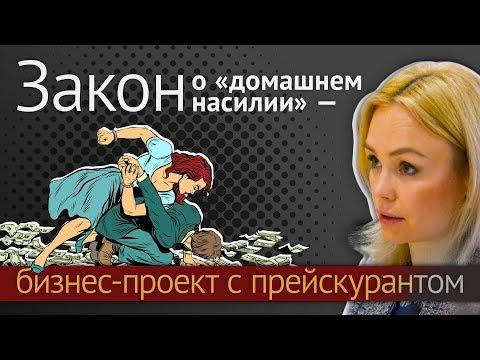 Закон о «домашнем насилии» — бизнес-проект с прейскурантом