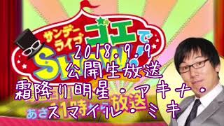 9/9のMBSラジオ「サンデーライブ ゴエでSHOW」 公開生放送! チキンラー...