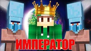 Я СТАЛ ИМПЕРАТОРОМ КОСМОСА В МАЙНКРАФТ 100 ТРОЛЛИНГ ЛОВУШКА Minecraft Trolling ПРИШЕЛЬЦЕВ В МАЙН