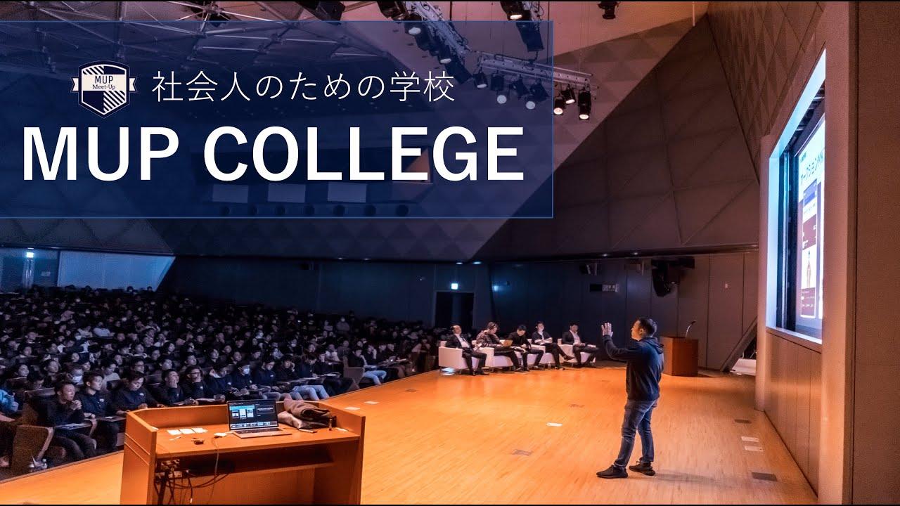 竹花貴騎の学校【MUPカレッジ】ビジネスプロになる社会人の実践型カレッジ
