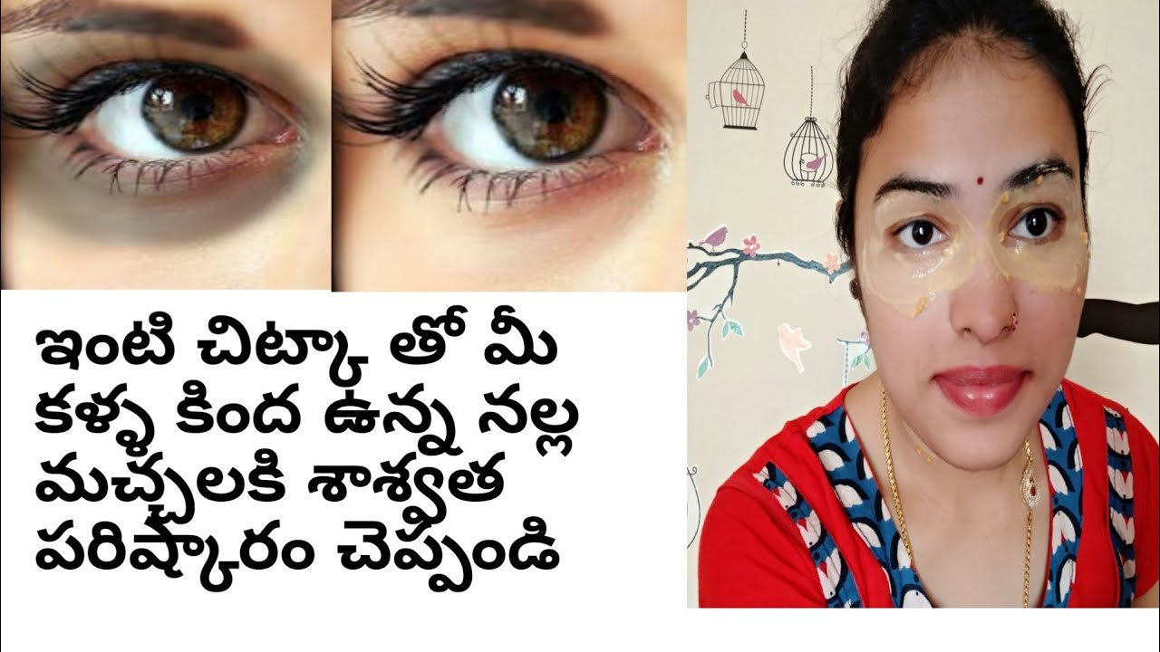 How to remove eye dark circles naturally at home in two ...