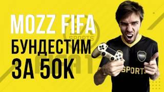 FIFA 17: Лучший бюджетный состав Бундеслиги за 50к