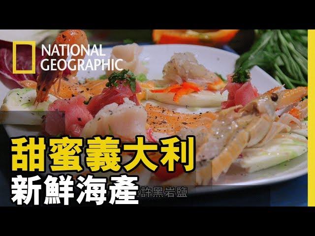 【甜蜜義大利】新鮮海產