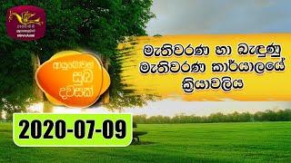 Ayubowan Suba Dawasak  | 2021-07-09 | Rupavahini Thumbnail
