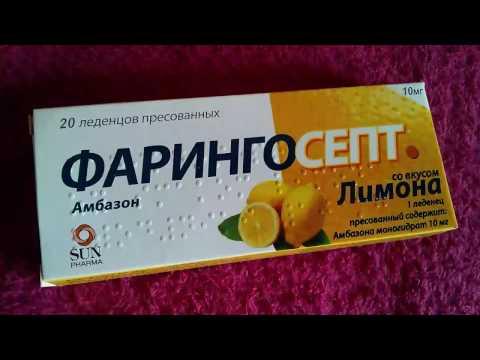 Фарингосепт - Лимон