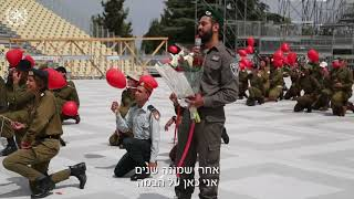 הצעת נישואין בהר הרצל. צילום: דוברות המשטרה