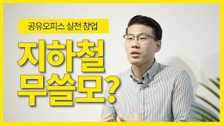 [공유오피스 창업] 역세권 임대료 200만원 vs 주거…