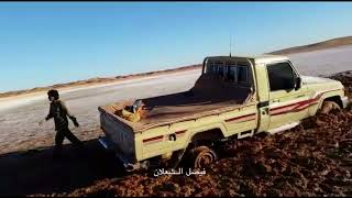 شاص مغرز في طين ، صبخه        ‏How to get the car out of the mud  ‏Toyota Land Cruiser ،