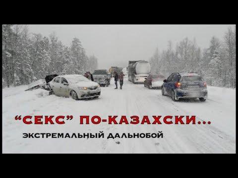 «СЕКС» ПО-КАЗАХСКИ: русская рулетка с природой!
