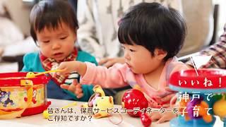 神戸市保育施設利用申込み案内