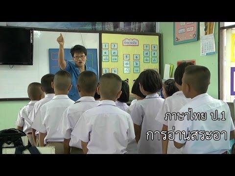 ภาษาไทย ป.1 การอ่านสระอา ครูสุรีย์ สุคนธ์วารี