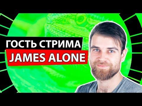 Гость стрима - James Alone!