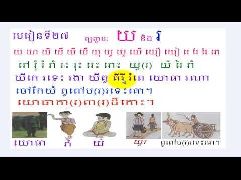 រៀនភាសាខ្មែរ, មេរៀនទី២៧, ព្យញ្ជនៈ យ និង រ, Khmer study consonant, leanning khmer language, #27
