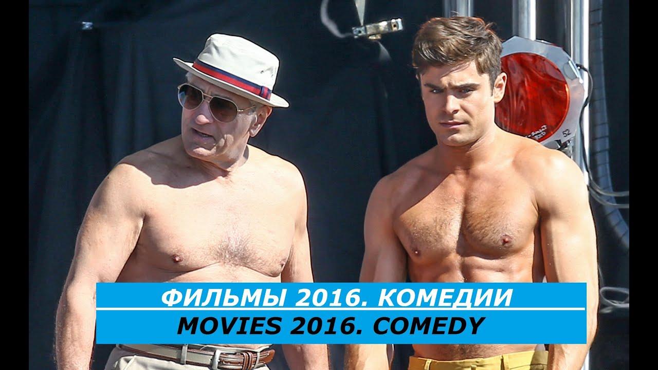 Комедии 2016 фильм скачать
