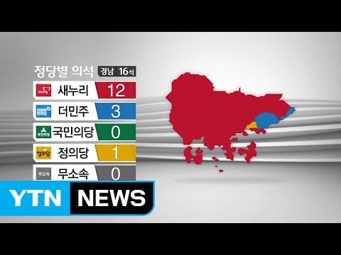 부산·경남에서도 더민주 약진 / YTN