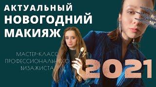 СТИЛЬНЫЙ НОВОГОДНИЙ МАКИЯЖ 2021 ЛЕГКИЙ ВЕЧЕРНИЙ МАКИЯЖ ОТ ПРОФЕССИОНАЛЬНОГО ВИЗАЖИСТА