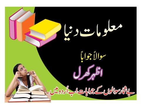 Book urdu knowledge pdf in general