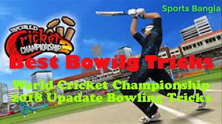 WCC2 Best Bowling tips & Tricks 2018 And Get All wicket