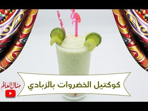 كوكتيل الخضراوات بالزبادي - مطبخ منال العالم رمضان 2019 - Ramadan