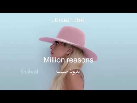 Million reasons lady gaga مترجمة