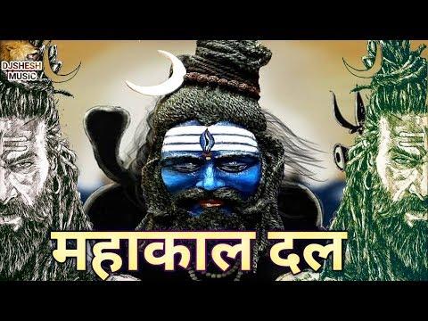 mahakaldal-song-dj-2019|jai-shree-mahadev|shivaji-maharaj