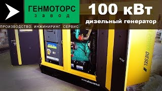 видео АД100-Т400 Дизельный генератор 100 кВт в кожухе на CUMMINS