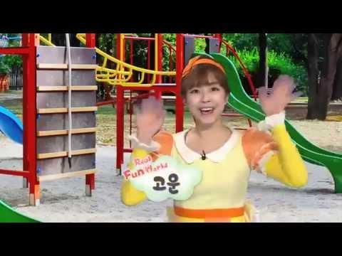 Real Fun World 베리굿 고운 Berry Good Gowoon Cut 중복 영상 제외 합본