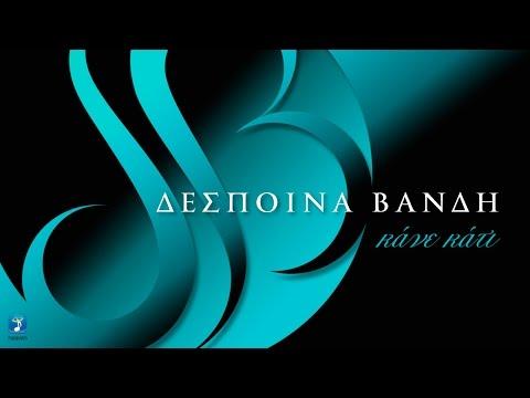 Δέσποινα Βανδή - Κάνε Κάτι | Despina Vandi - Kane Kati (Official Lyric Video HQ)
