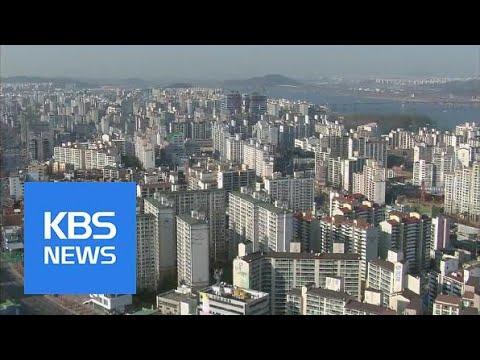 Housing Market | KBS뉴스 | KBS NEWS