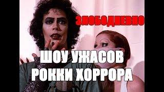 Шоу ужасов Рокки Хоррора: стоит ли смотреть в 2019 ретрообзор (Rocky horror picture show 1975)
