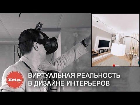 Виртуальная реальность: дизайн интерьера. Дизайн интерьера в виртуальной реальности. VR