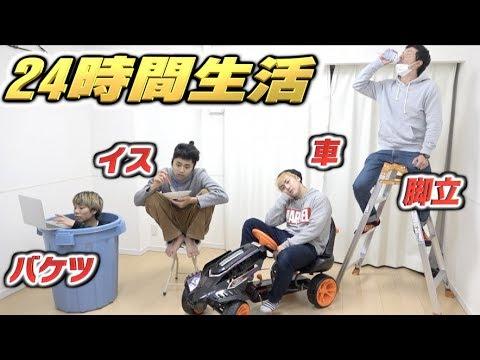【脱落不可】4人同時に違う物で24時間生活したら過酷すぎた!!車,脚立.椅子.バケツ