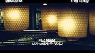 Jianyu (Reign of Assassins) Korean Trailer