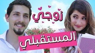مسلسل هيلا و عصام 4 - زوجي المستقبلي | Hayla & Issam Ep 4 - Future Husband