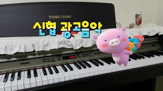 신협 광고음악 (Piano ver.)