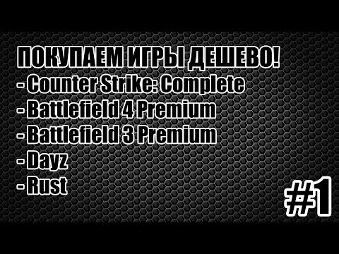 Магазин игр steam cs go дешево за 125 рублей steambuy evolve