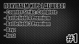 Купить дешево CS:GO, sourse, 1.6, Dayz, Rust, Battlefield 3, 4, Premium