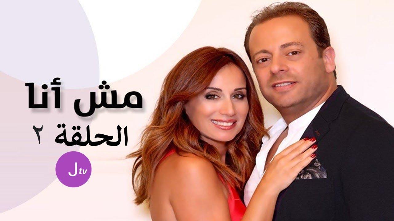 مش أنا الحلقة 2 - YouTube