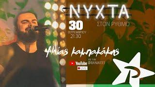 ΗΛΙΑΣ ΚΑΜΠΑΚΑΚΗΣ LIVE | NYXTA στον ΡΥΘΜΟ (full show Ρυθμός 949)