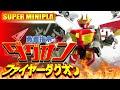 【食玩】スーパーミニプラ 勇者指令ダグオン ファイヤーダグオン【Candy Toy:Age15+】
