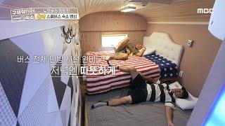 [구해줘! 숙소] 아이들 맞춤형 침대의 대 변신...★…