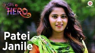Patei Janile | Tu Mo Hero | Jyoti & Jhilik | Satya | Baida