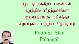 சிம்மம் ராசி பூரம் நட்சத்திரத்திர பலன்கள் | Pooram Star | Pooram natchathira palangal | Srikrishnan