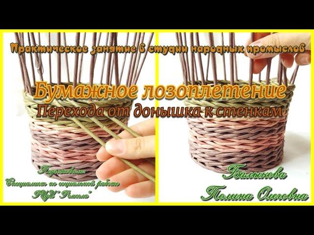 ⚜Бумажное лозоплетение: «Переход от донышка к стенкам корзины»🗑