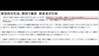 日本、韓国で石油の備蓄 11.11.2