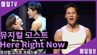 [매일TV] 뮤지컬 '고스트'(GHOST…