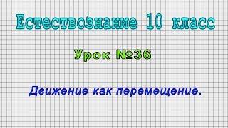 Естествознание 10 класс (Урок№36 - Движение как перемещение.)