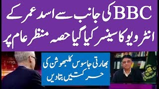 Remaining Part of Finance Minister Asad Umar Interview with BBC Hard Talk Kulbhushan's Business
