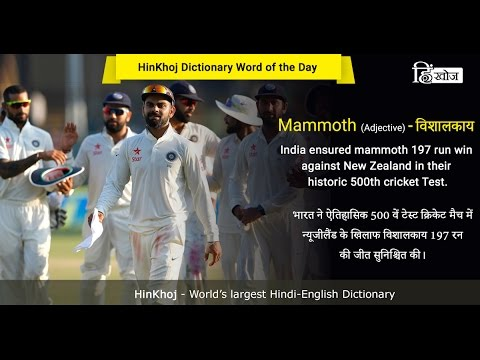 Meaning Of Mammoth In Hindi - HinKhoj Dictionary